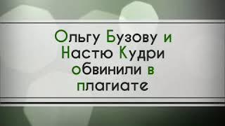Ольгу Бузову и Настю Кудри обвинили в воровстве