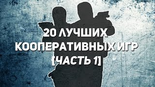 видео Лучшие кооперативные игры на ПК