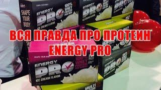 Вся правда о спортивном питании #EnergyPro #протеин + презентация от #NL_International