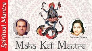 """Maha Kali Mantra"" - Om Jayanti Mangala Kali By Suresh Wadkar & Anuradha Paudwal ( Full Song )"