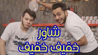 شاور لعصومي ووليد | عملنا مصايب بالأستوديو!!