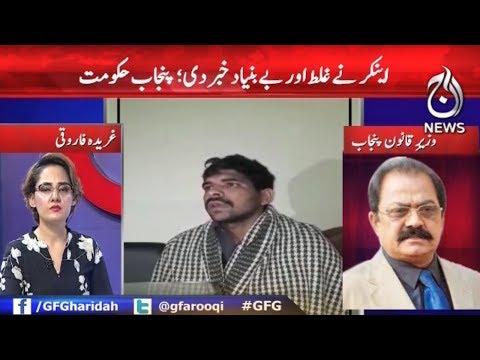 G For Gharida - 26 January 2018   Aaj News