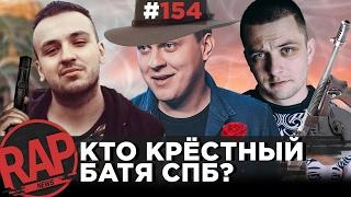 VERSUS BPM, ХОВАНСКИЙ vs ЗАМАЙ, Jubilee, СМОКИ МО #RapNews 154