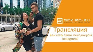"""Бесплатный вебинар """"Как стать Smm менеджером Instagram?"""" 20.12.2018"""