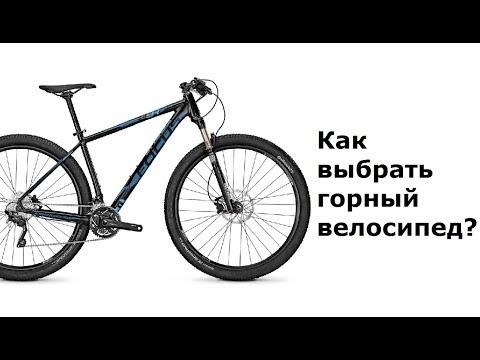 Как купить велосипед  #3 Как выбрать горный велосипед?