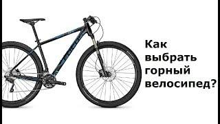 Как купить велосипед  #3 Как выбрать горный велосипед?(, 2017-09-05T13:53:06.000Z)