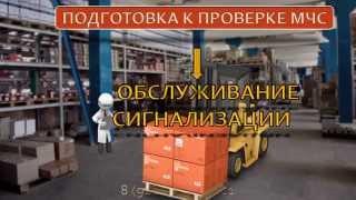 видео Противопожарные мероприятия для опасных производств