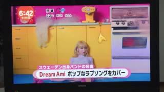 9月20日放送のめざましテレビ「Dream Ami新曲発表!」