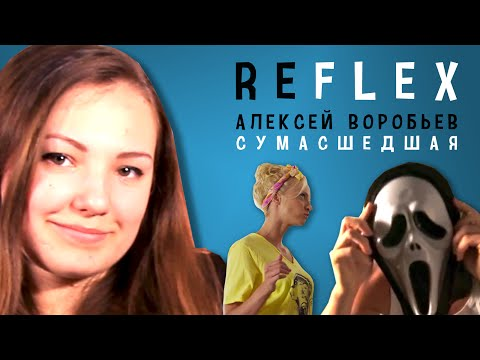 Наша пародия на клип Алексея Воробьёва Сумасшедшая