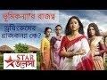 Star Jalsha new drama bhoomikanya 2018!!বোকাবাক্সে ড্রয়িংরুমের রাজকন্যা কে?