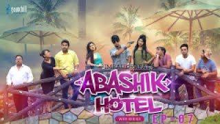 Abashik Hotel   EP - 07   Shamim Hasan Sarkar   Raha   Sporshia   Tamim   Tawsif   Eid Natok 2018