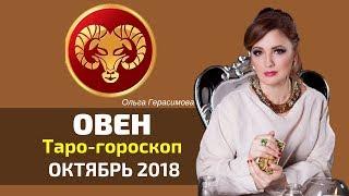 ♈Таро-гороскоп на октябрь|Овен|Ольга Герасимова
