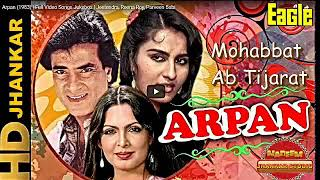 Mohabbat Ab Tijarat (Eagle Jhankar) Anwar | Arpan Movie Song