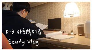 [공부 V-log] D-3 사회복지1급 공부