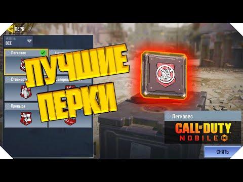 ЛУЧШИЕ ПЕРКИ CALL OF DUTY MOBILE | КАК ИГРАТЬ CALL OF DUTY MOBILE
