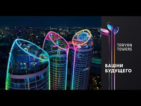 Живите в башнях будущего: новое видео Taryan Towers