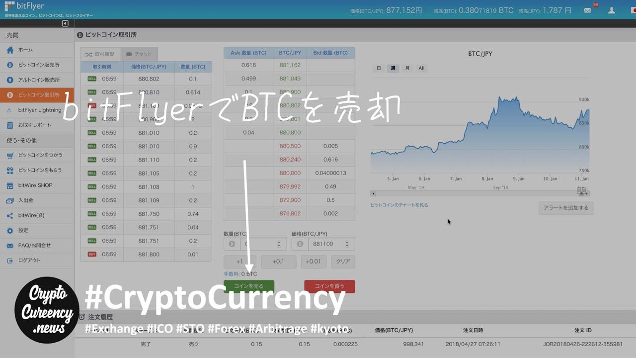 日本初! Tポイントをビットコインに交換できる! - bitFlyer(ビットフライヤー)