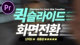 프리미어프로 화면전환 효과 퀵슬라이드 트랜지션! 난이도 최하! 활용성은 GOOD! Premiere Pro Quick slide transition