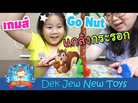 เด็กจิ๋ว   แกล้งกระรอก Go Nut - วันที่ 26 Jul 2018