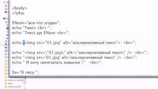 "PHP. 3-й урок ""Echo"""