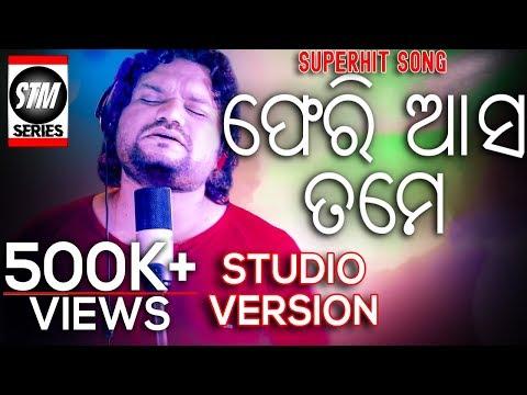 Pheri Aasa Tame  Humane Sagar New Song  Studio Version  Human Sagar  Siban Swain