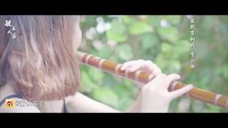 董敏唯美MV《天空之城|Castle in the Sky》(笛子ver.) Dongmin bamboo flute cover MP3