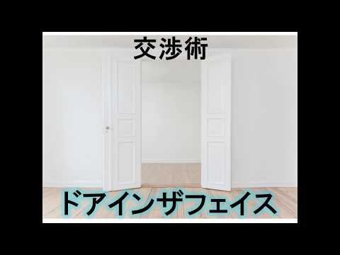 【交渉術】ドアインザフェイスについて