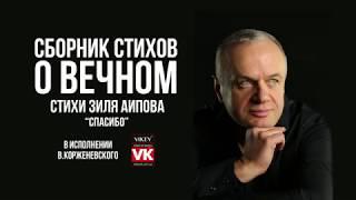 Стих о любви 'Спасибо' Зиля Аипова, в исполнении Виктора Корженевского