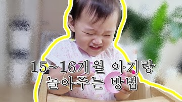 15~16개월 아기랑 놀아주는 방법!!! / 돌 지난 아기랑 놀아주기 / 아기장난감 안사기 / 개월별 놀이 / 간단한 방법으로 집에서 놀아요