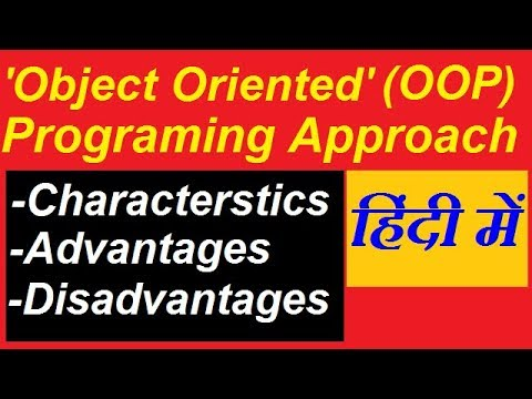 Object Oriented Programming Approach, Characterstics, Advantages, Disadvantages In Hindi Urdu