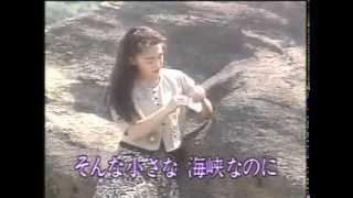 渡辺博美 - 海峡・風の町