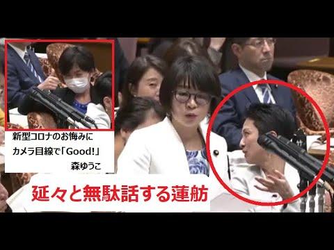 令和2年3月25日 蓮舫が国会質疑中に無駄話でゲラゲラ笑い続ける醜態 森ゆうこは新型コロナのお悔みに親指立て「グッド!」