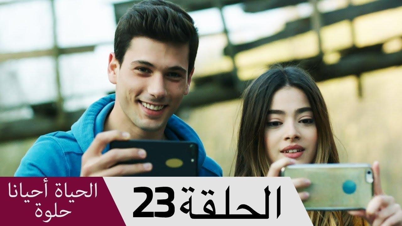 الحياة أحيانا حلوة الحلقة 23 كاملة مترجمة Hayat Bazen Tatlidir Youtube