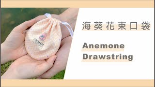【LDOHM 愜意的女子手做】海葵花束口袋 Anemone Drawstring -for Beginner of Easy Sewing Projects