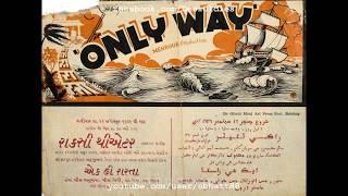 Ek Hi Raasta / The Only Way 1939: Jise kahta hai tu / Tu dekh zaraa dil ka darpan (Anil Biswas)