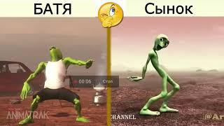зеленая жаба батя vs сынок