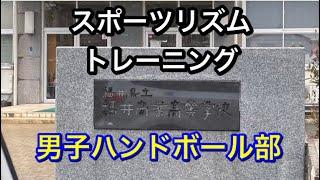 スポーツリズムトレーニング 福井県立福井商業高等学校 男子ハンドボール部