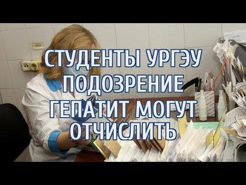 🔴 Инфекционист Свердловской области раскрыла, опасны ли студенты, которых отчисляют из-за гепатита