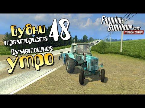Farming Simulator 2013 (Кооп) ч.1 - Колхоз