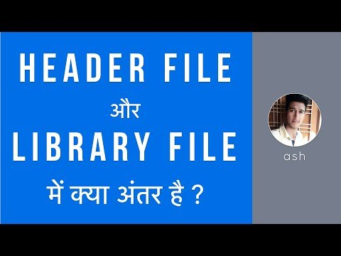 What Is Header File ? | Difference Between Header File And Library File | In Hindi