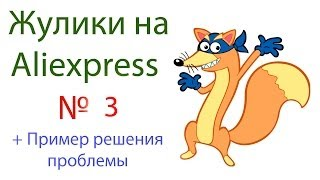 Жулики на Aliexpress №3. + Пример решения проблемы!)(, 2014-04-07T07:30:00.000Z)