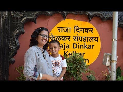 राजा दिनकर केळकर संग्रहालय - पुणे | Raja Dinkar Kelkar Museum - Pune