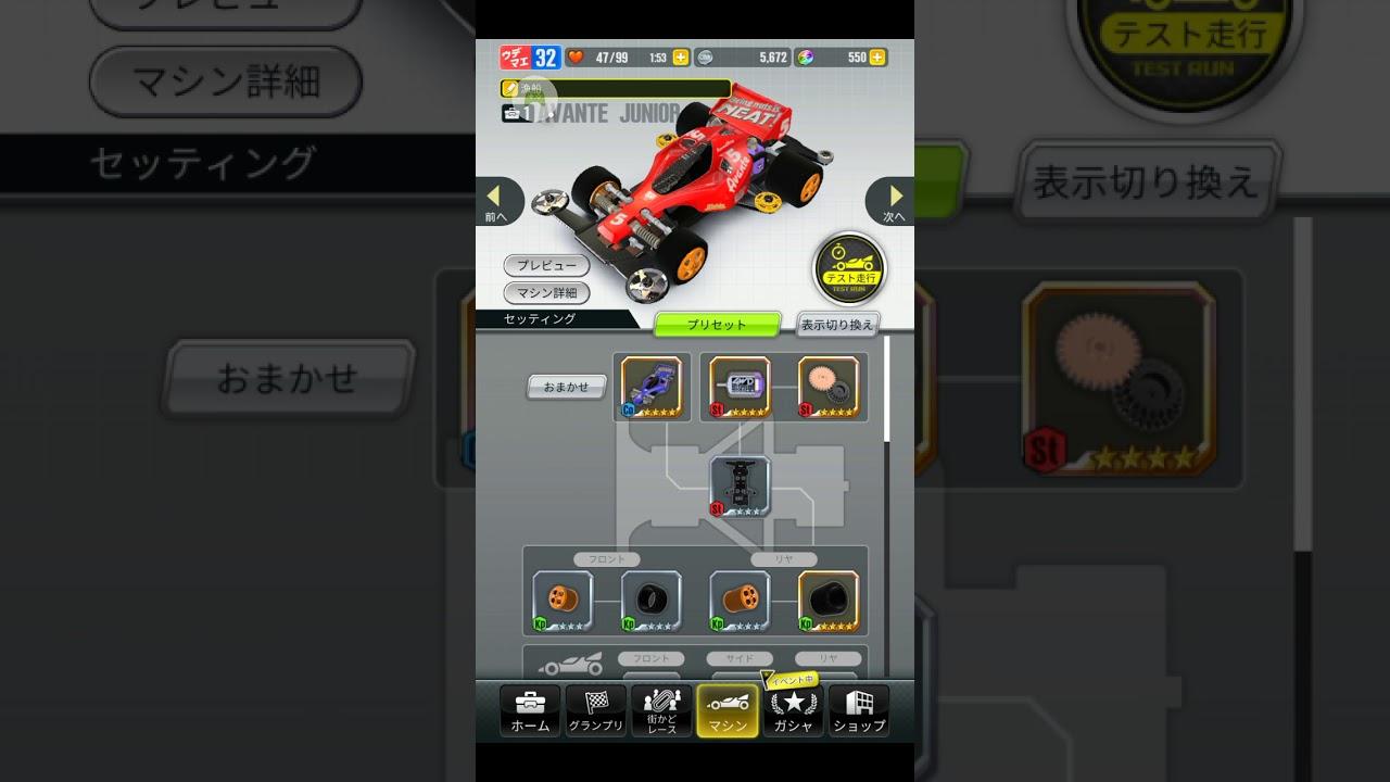 タイヤ グランプリ ミニ 四 駆 超速