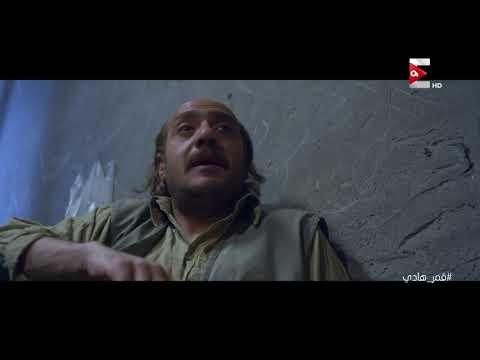 سجين مع عم رجاء يلمح له بخطة هروب من السجن  #قمر_هادي