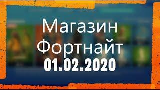 МАГАЗИН ФОРТНАЙТ. ОБЗОР НОВЫХ СКИНОВ ФОРТНАЙТ. 01.02.2020
