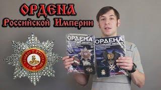 Ордена Российской Империи ! Коллекция АиФ.