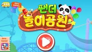 [베이비버스 게임] 팬더 놀이공원 - Babybus Kids Games Theme park - by 아빠와 놀자.mp4 screenshot 4