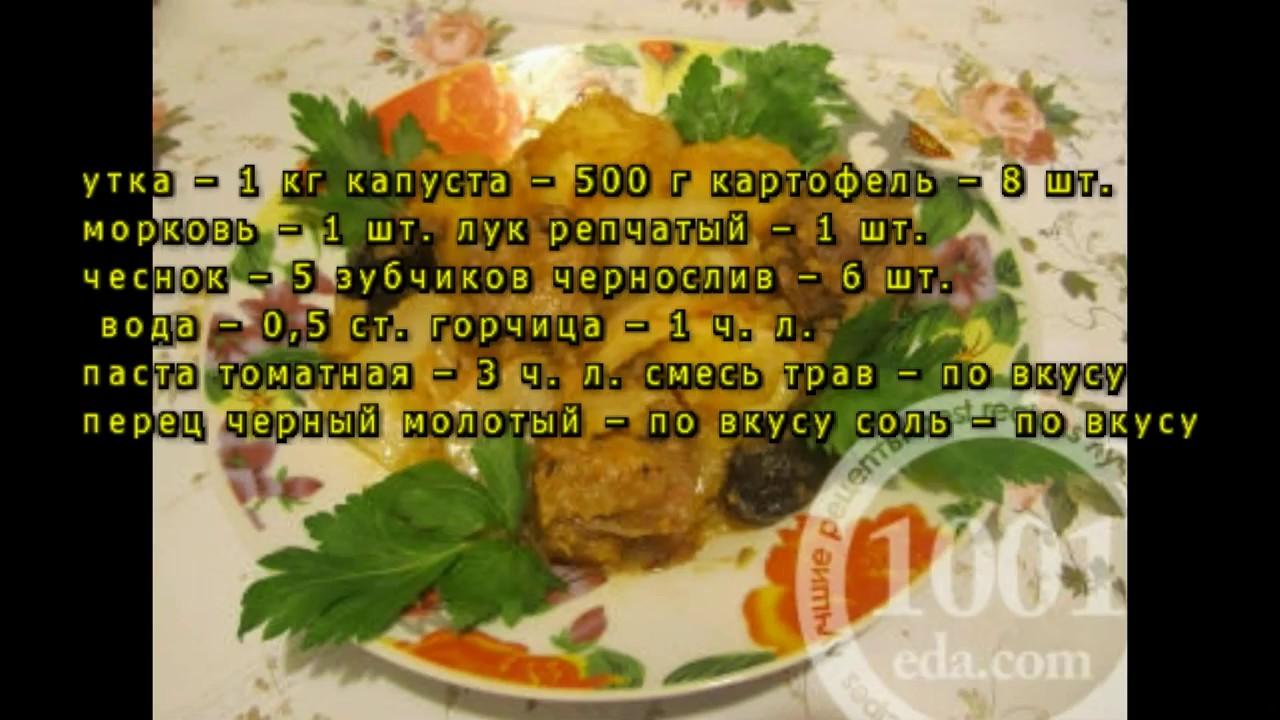 утка с капустой в мультиварке рецепт с фото