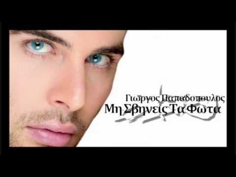 Mi Svineis Ta Fota - Giorgos Papadopoulos [New 2010 Song]