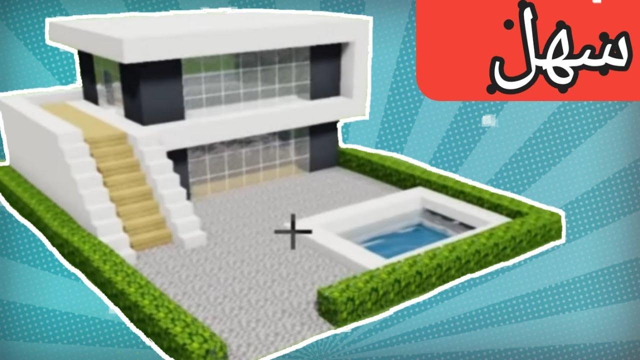 بناء بيت ماين كرافت جميل